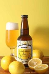 レモンの果皮部分を利用したビール