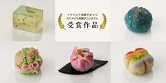 オリジナル和菓子コンテスト受賞作品