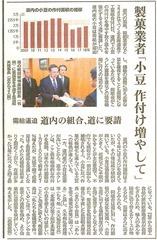北海道新聞の掲載写真