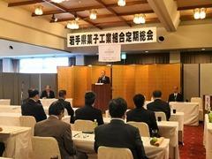 岩手県菓子工業組合定期総会