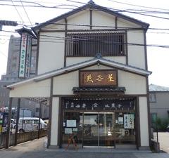 元祖仙台駄菓子本舗熊谷屋