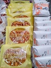 佐土原いっぱい生姜パイ