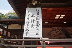 住吉神社にて品評会