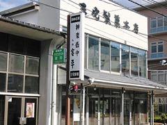 三宅製菓本店