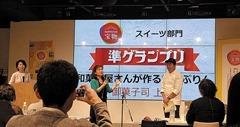 にっぽんの宝物JAPANグランプリで準グランプリを受賞