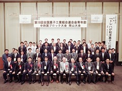 中四国ブロック大会