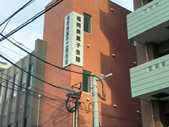 福岡県菓子会館