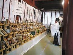 日光二荒山神社祈菓業祭