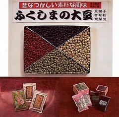 福島の大豆を使用
