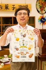 伊七菓のポスター