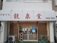 龍泉堂・店舗外観