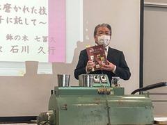 石川久行さん