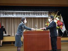 滋賀県職業能力開発促進大会にて