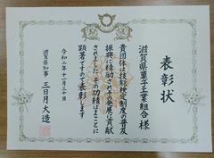 滋賀県知事表彰