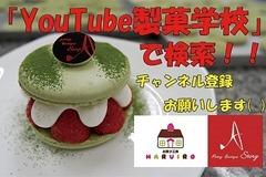 YouTube製菓学校