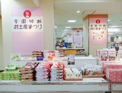 仙台市で開催された「全国縦断お土産まつり」