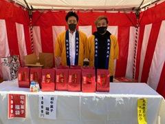 初午大祭で「お菓子福袋」を販売