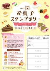 一関お菓子スタンプラリー
