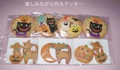 楽しみながら作るクッキー