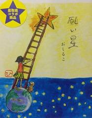 【風流堂】願い星