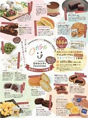 0166スイーツ甘やかシティASAHIKAWA