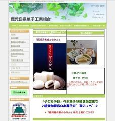 組合ホームページ