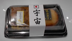「宇宙」2個入り350円