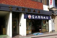 金太郎飴本店