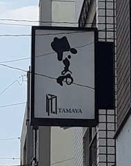 たまや菓子店