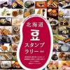 「北海道豆スタンプラリー2021」がスタート