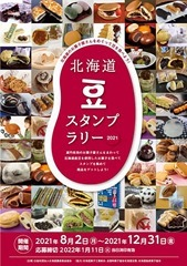 北海道豆スタンプラリー