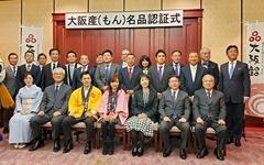 大阪産(もん)名品新規認証式・2019年11月